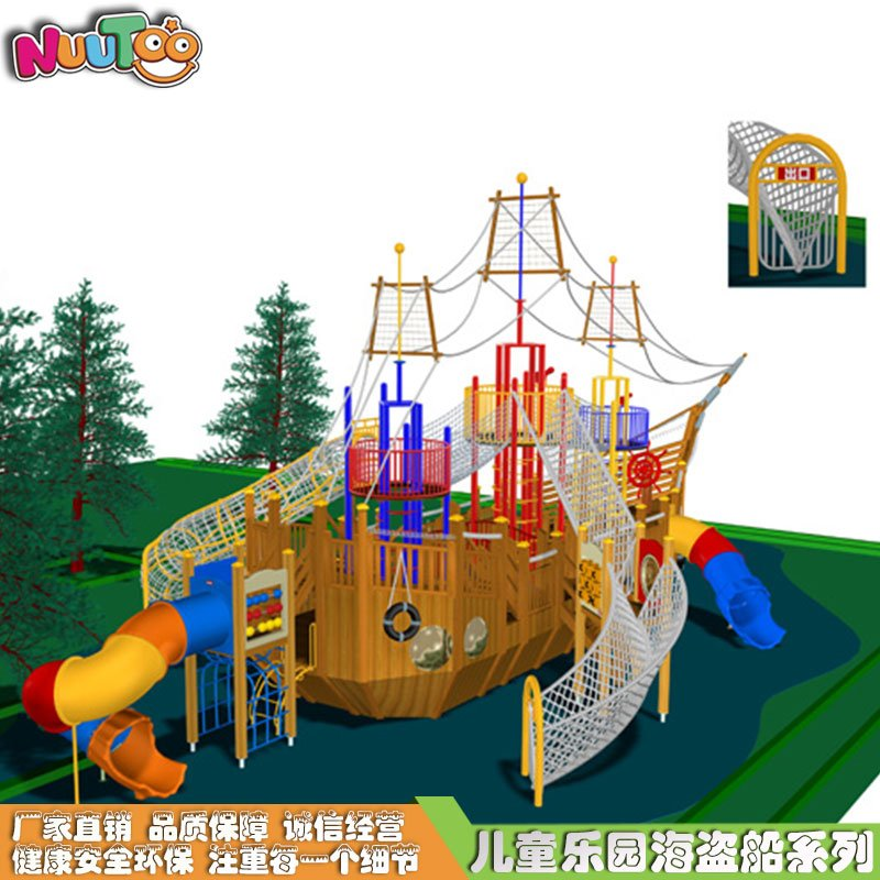 滑梯組合海盜船游樂設施_樂圖非標游樂