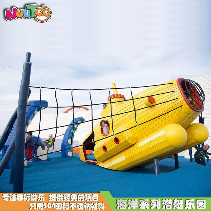 潛艇組合大型兒童戶外游樂設備_樂圖非標游樂