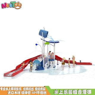 水上兒童公園的滑梯 游樂園水滑梯生產廠家價格LT-SH004