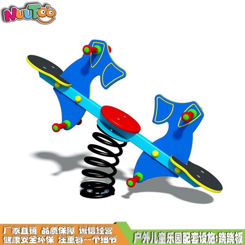 跷跷板+摇马+秋千+滑梯+转椅+转马+儿童游乐设备LT-QB006