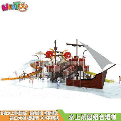 大型水滑梯 水上樂園游樂設備生產廠家LT-SH008