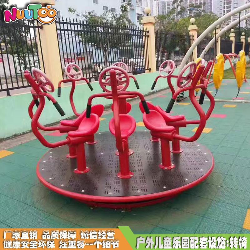 轉椅兒童游樂場配套設施_樂圖非標游樂