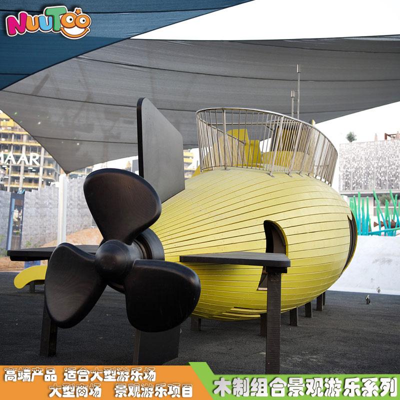 大型戶外潛艇非標組合游樂設備 原木組合滑梯兒童游樂設施