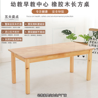 幼兒園家具實木桌椅套裝兒童專用長方形桌子橡木課桌椅游戲桌木質餐桌