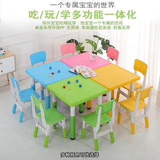 幼兒園桌椅套裝塑料升降正方桌多色可選寶寶學習桌椅塑料游戲桌椅