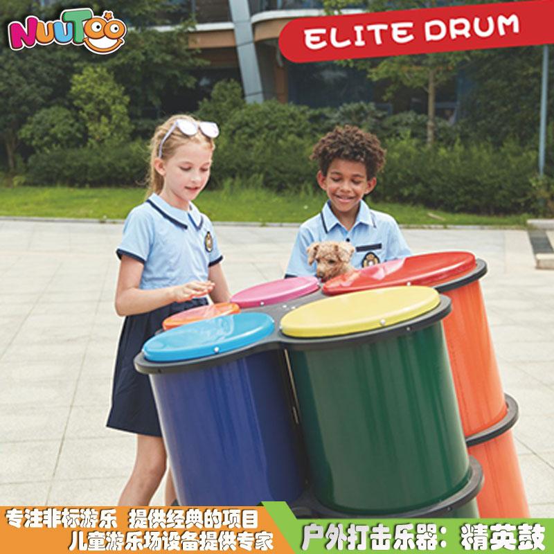 敲打乐器+打击乐器+感官体验互动游乐+精英鼓1