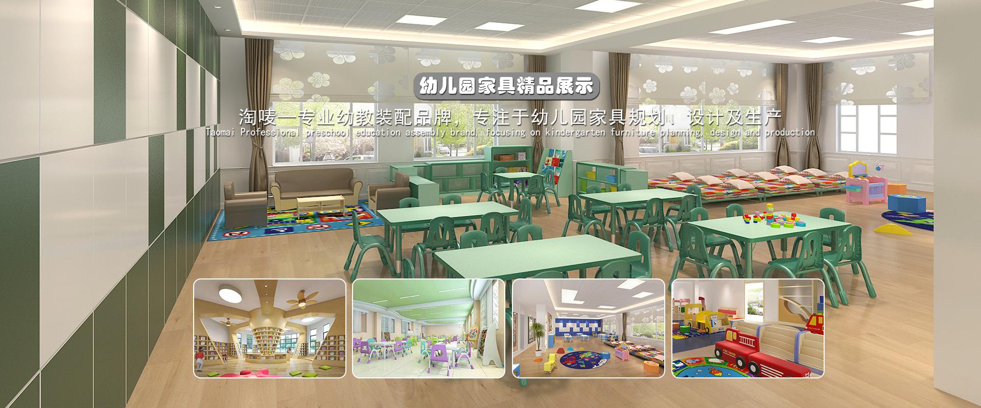 幼儿园家具+幼教装备+幼儿园桌椅+幼儿园床